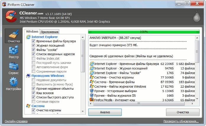 Очистка временных файлов при помощи утилиты CCleaner