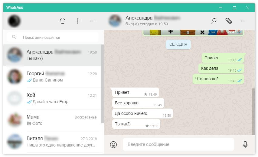 Ведение беседы в программе WhatsApp