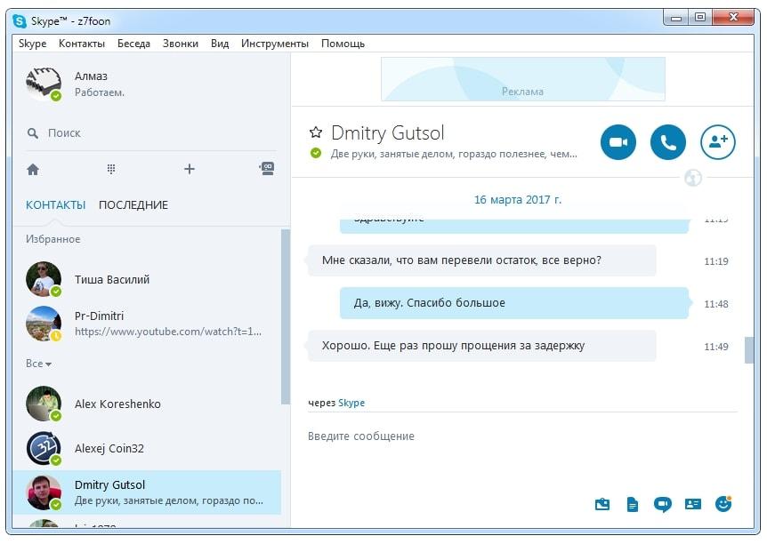 Общение в диалоге скайпа