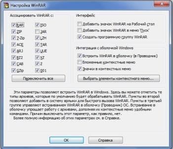 Настройки WinRAR