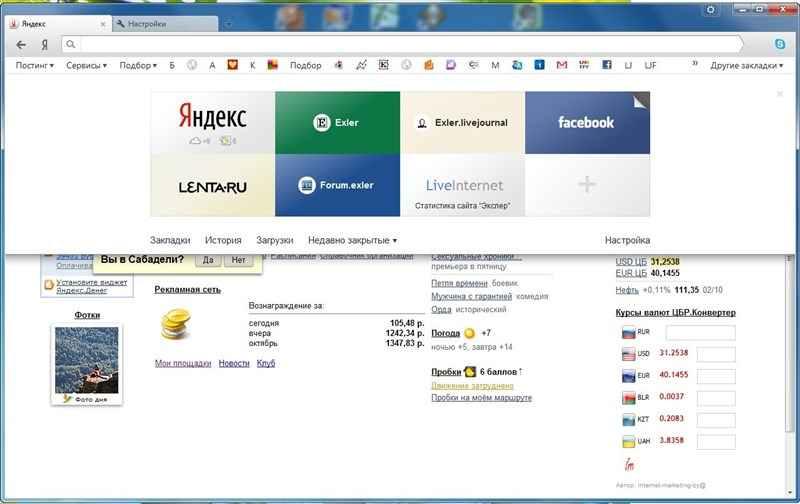 Навигация в браузере