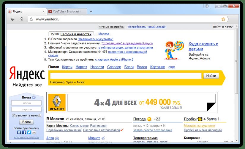Серфинг в интернете при помощи Яндекс.Браузер