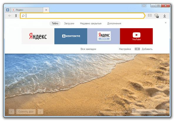 Главное окно браузера