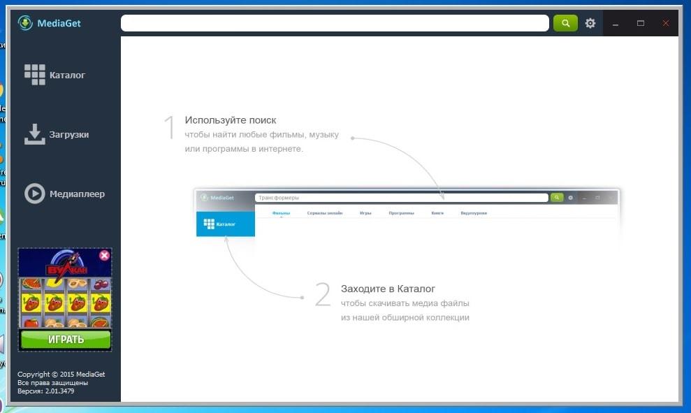 Главное окно программы MediaGet