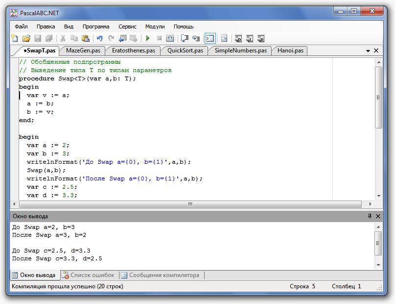 Главное окно программы PascalABC