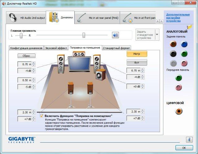 Главное окно программы Realtek High Definition Audio